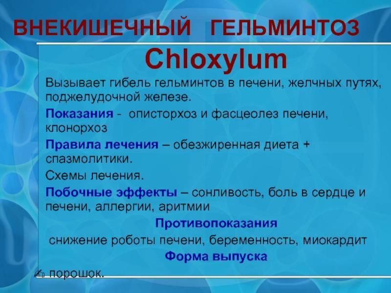 Описторхоз: симптомы, лечение, диагностика и профилактика