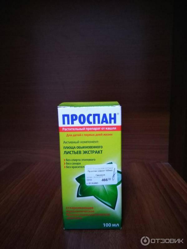 Лекарство от кашля для детей: список эффективных. что давать детям от сухого кашля