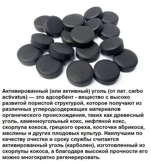 Уголь активированный как принимать для печени