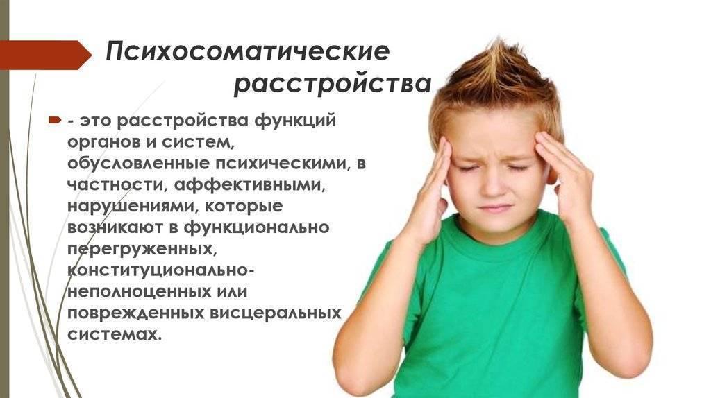 психосоматические заболевания список