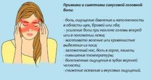 заложенность носа головная боль лечение