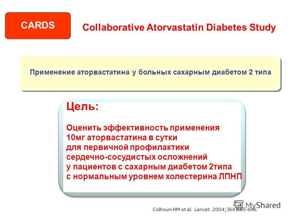 Какие статины принимать при сахарном диабете 2 типа