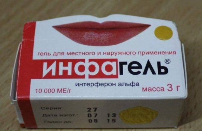 Лечение герпеса на губах препараты внутрь