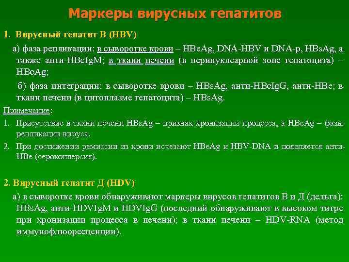 На какие маркеры и антитела нужно сдать анализы для диагностики гепатита б