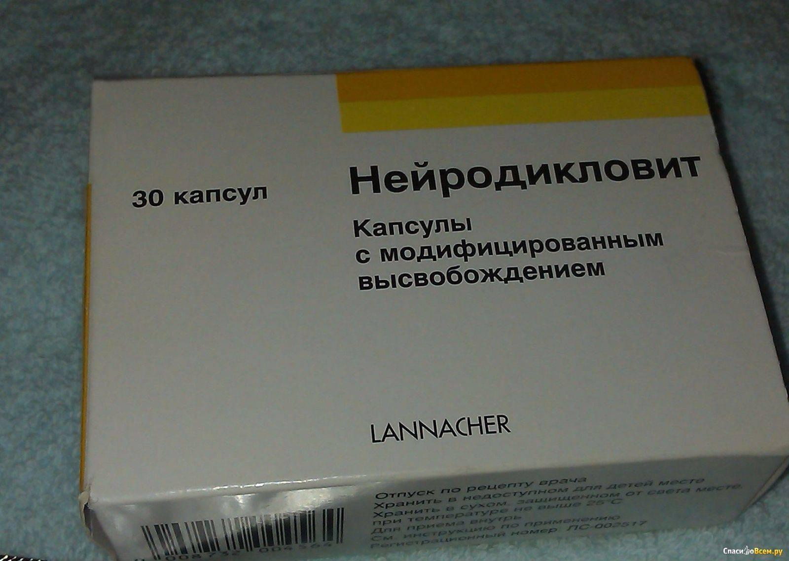 Таблетки от невралгии, обезболивающее при межреберной невралгии
