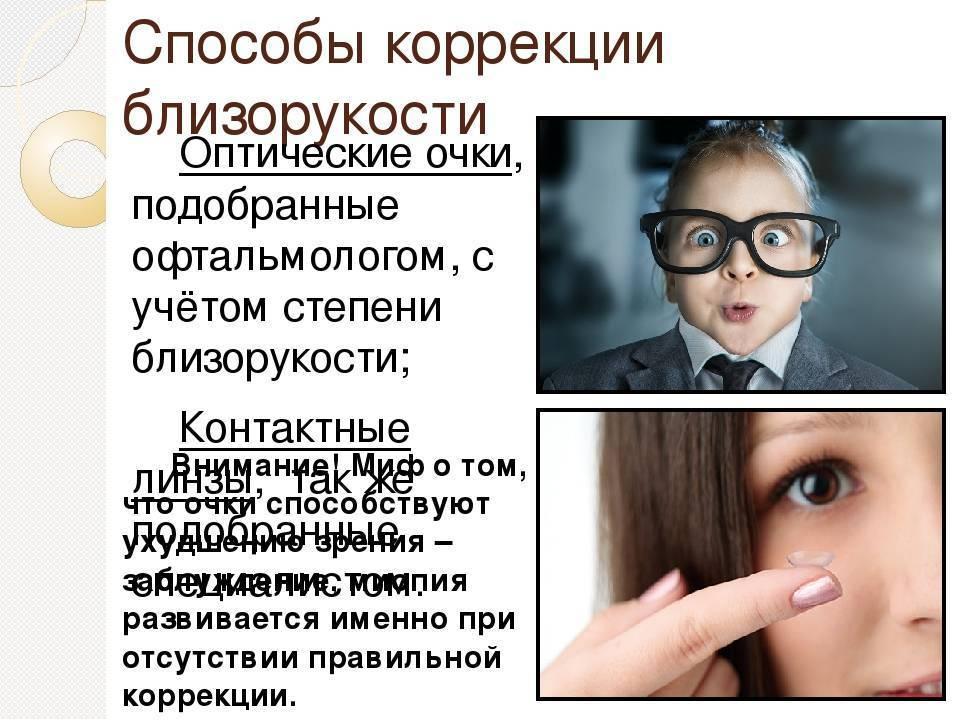 """Коррекция контактными линзами при миопии (близорукости) - пользование линзами, правильный подбор - moscoweyes.ru - сайт офтальмологического центра """"мгк-диагностик"""""""