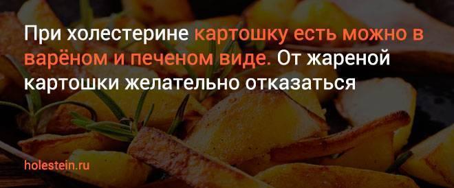 холестерином в картофелем