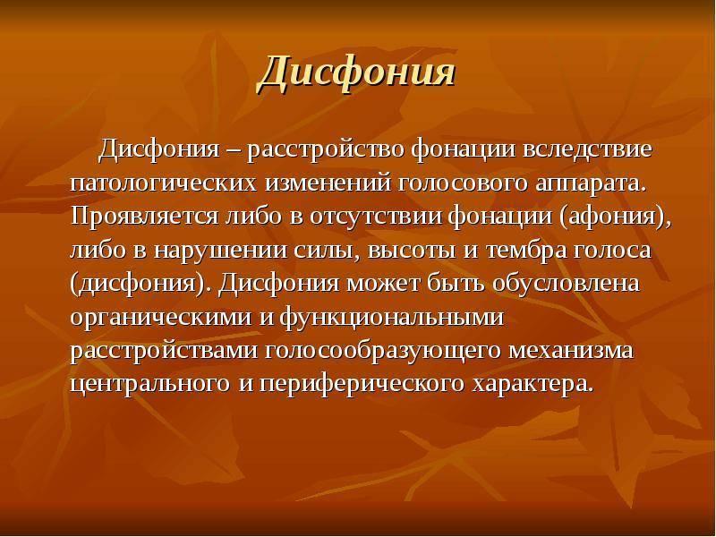 Дисфония – что это такое?