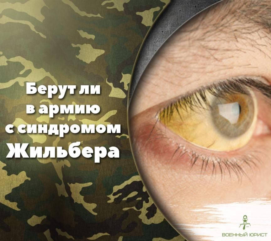 С какими диагнозами не берут в армию – болезни призывников. |teenage.by