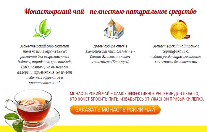 Как пить монастырский чай при алкоголизме?