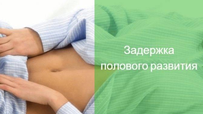 Может ли цистит быть причиной задержки менструации