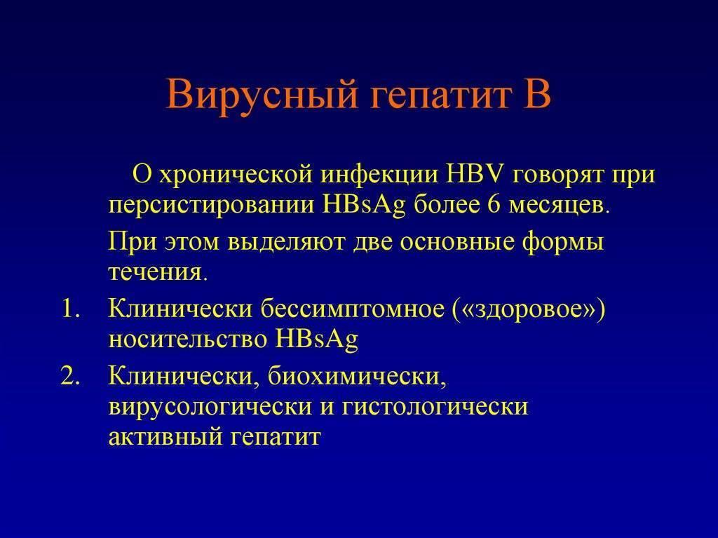 вирусоносительство гепатита в