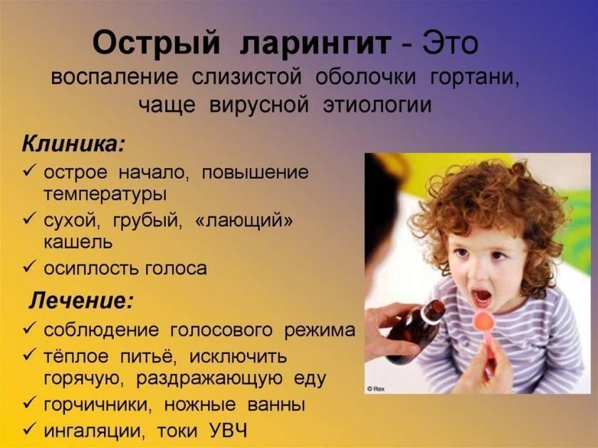 ларингит у ребенка лечение