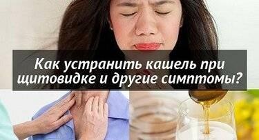 Как распознать кашель при щитовидке