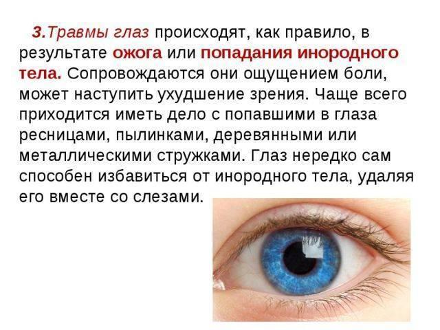 Внутренний уголок глаза болит при моргании