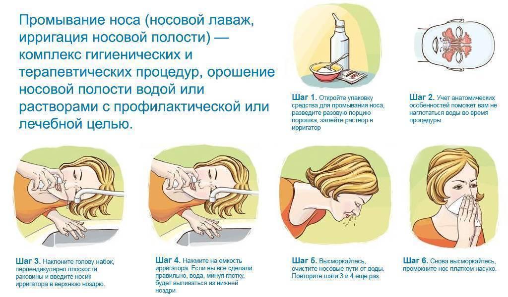 Как промывать нос ромашкой?