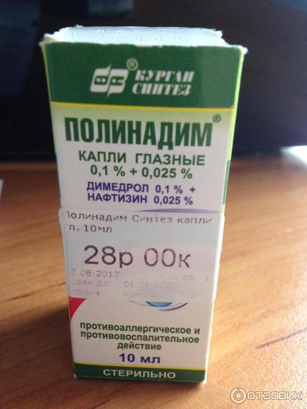 Полинадим – инструкция по применению глазных капель, цена, отзывы