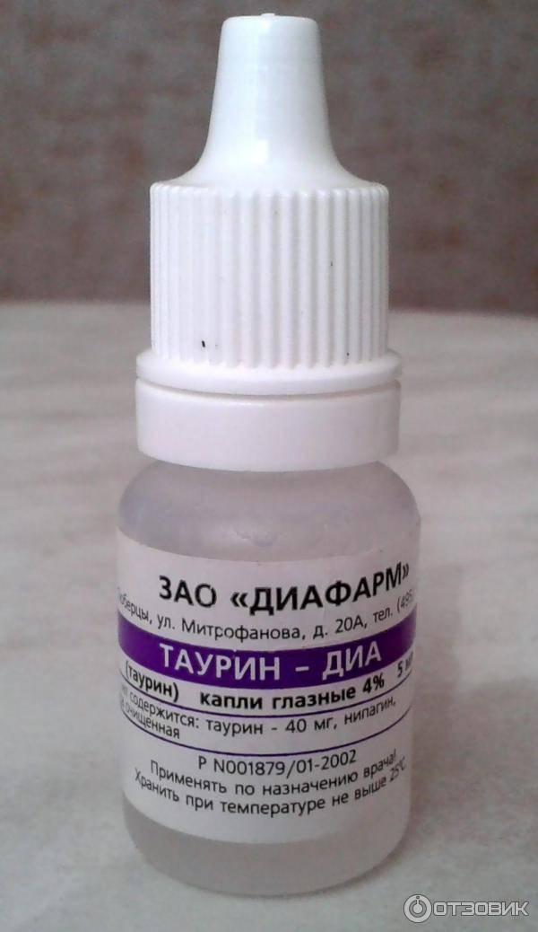 Глазные капли рибофлавин: инструкция по применению раствора, состав, отзывы