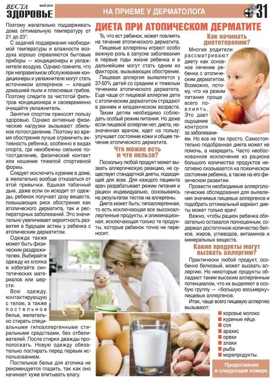 Элиминационная диета при атопическом дерматите для детей и взрослых