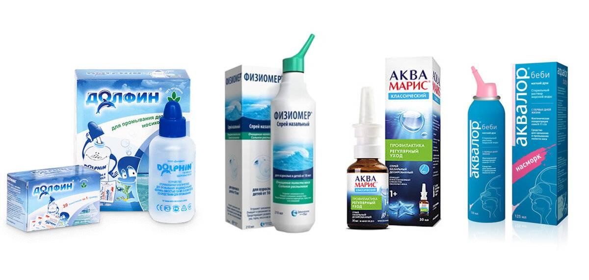 Список аналогов дешевле аквамариса и сравнение их эффективности