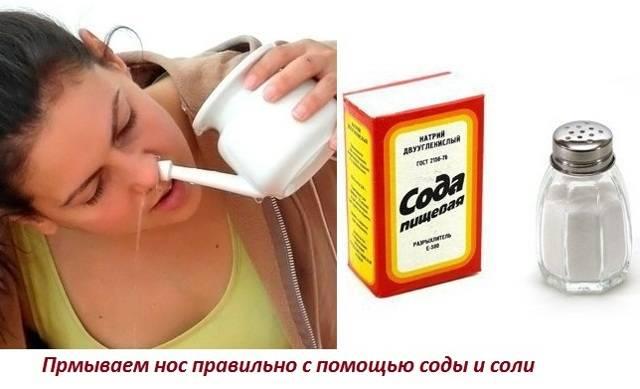промывать нос содой