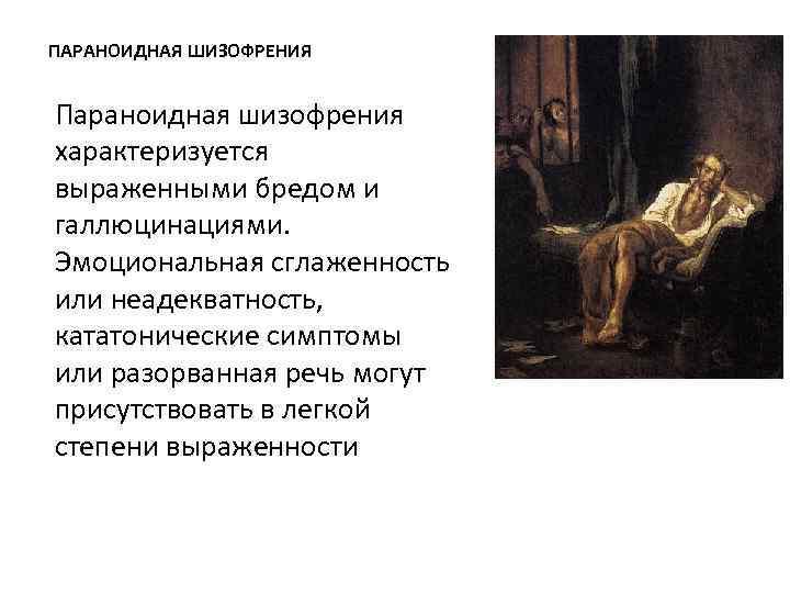 Параноидная (параноидальная) шизофрения, от симптомов до лечения