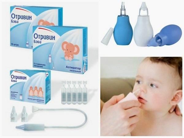 Как чистить нос ребенку