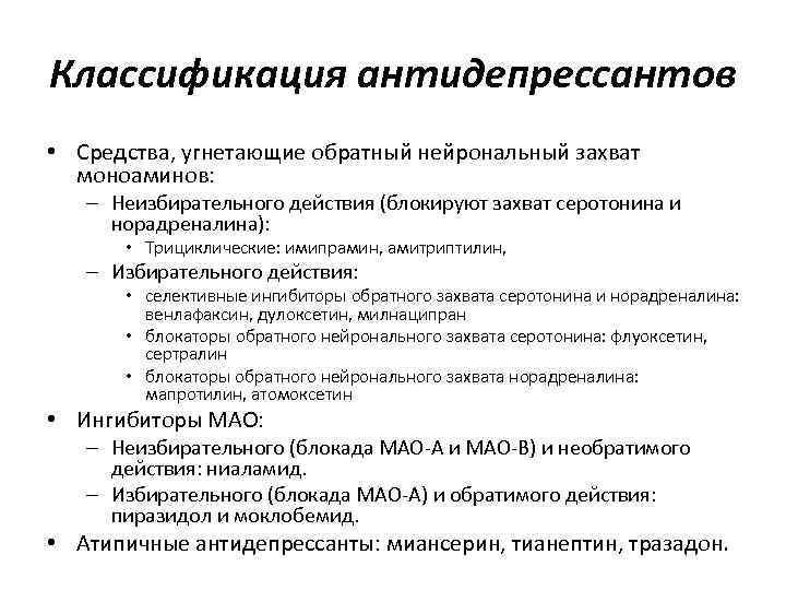 Паксил (пароксетин)
