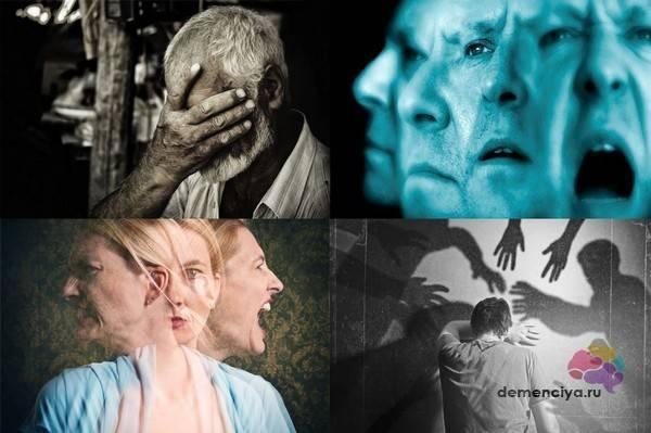 Сенильный психоз (старческий психоз и агрессия): симптомы, признаки и лечение