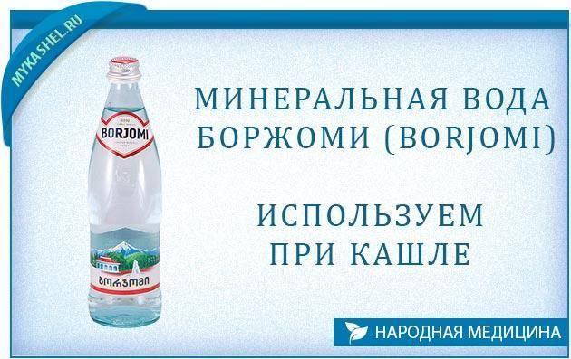 Как пить минеральную воду боржоми при кашле