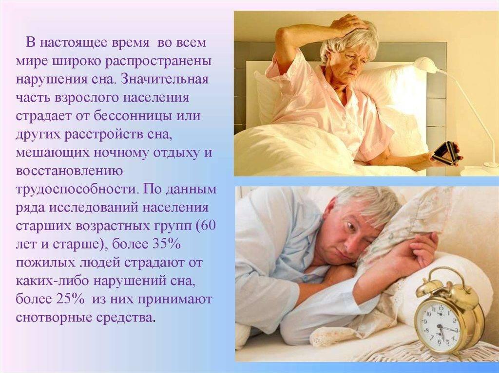 сон и бессонница в пожилом возрасте