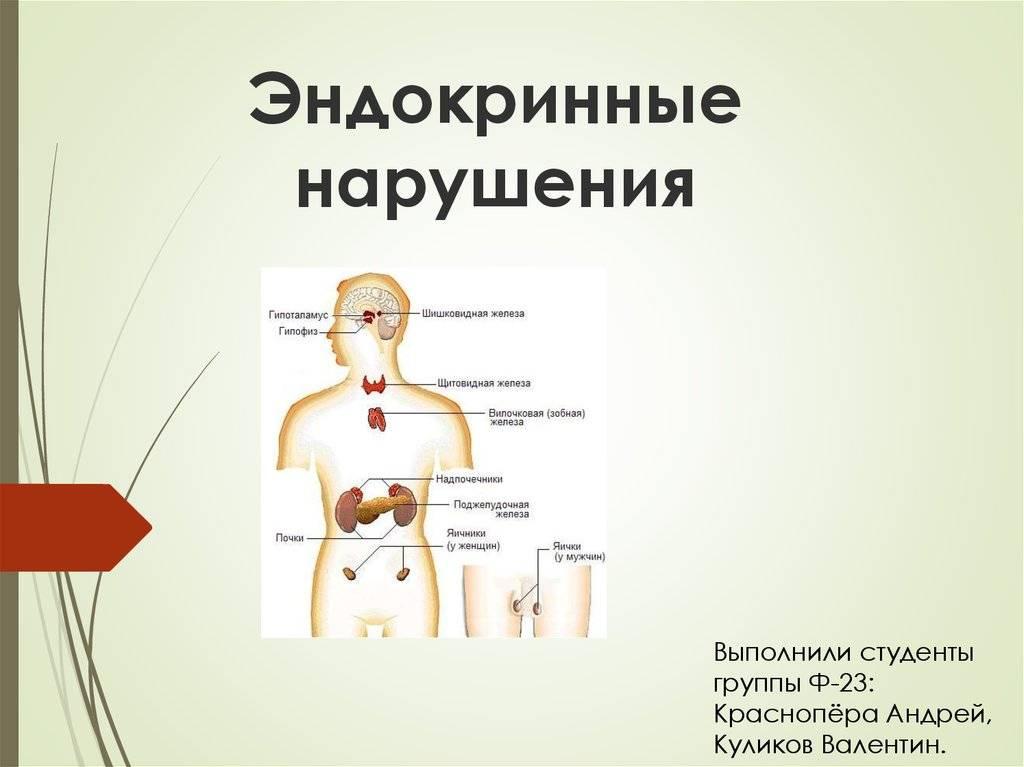 Эндокринные болезни — причины, симптомы, диагностика и лечение — симптомы