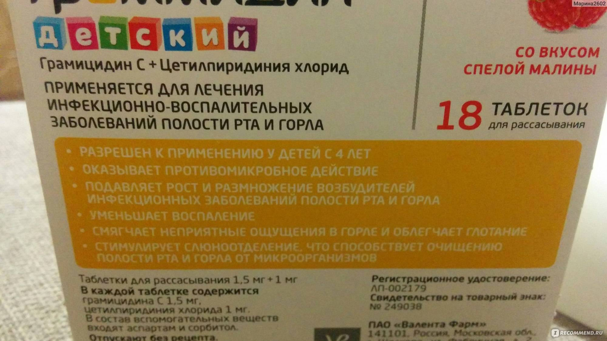 антибиотик от горла для детей