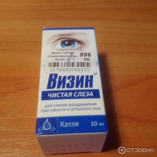 Капли для глаз натуральная слеза