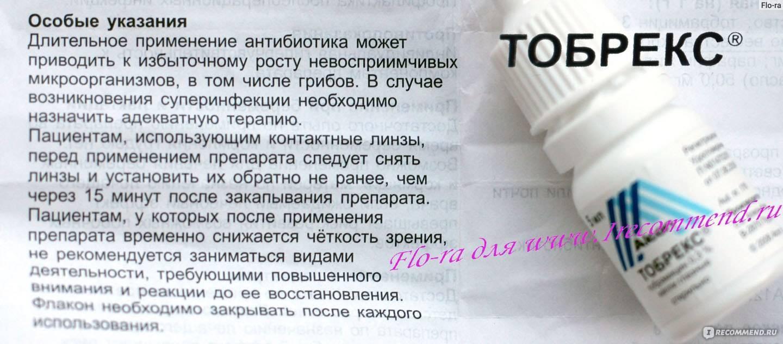 Тобрекс — инструкция по применению