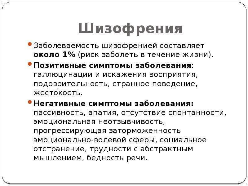 Типичные признаки шизофрении у женщин