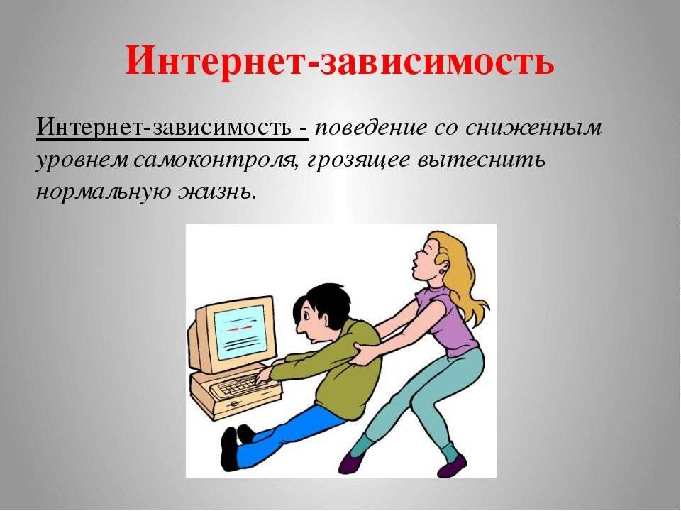 Проблема изучения интернет-зависимости у подростков