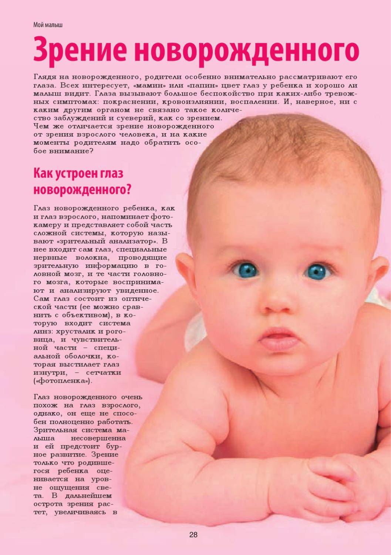зрение у младенцев