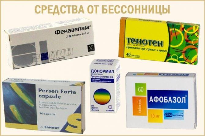 Препараты от бессонницы