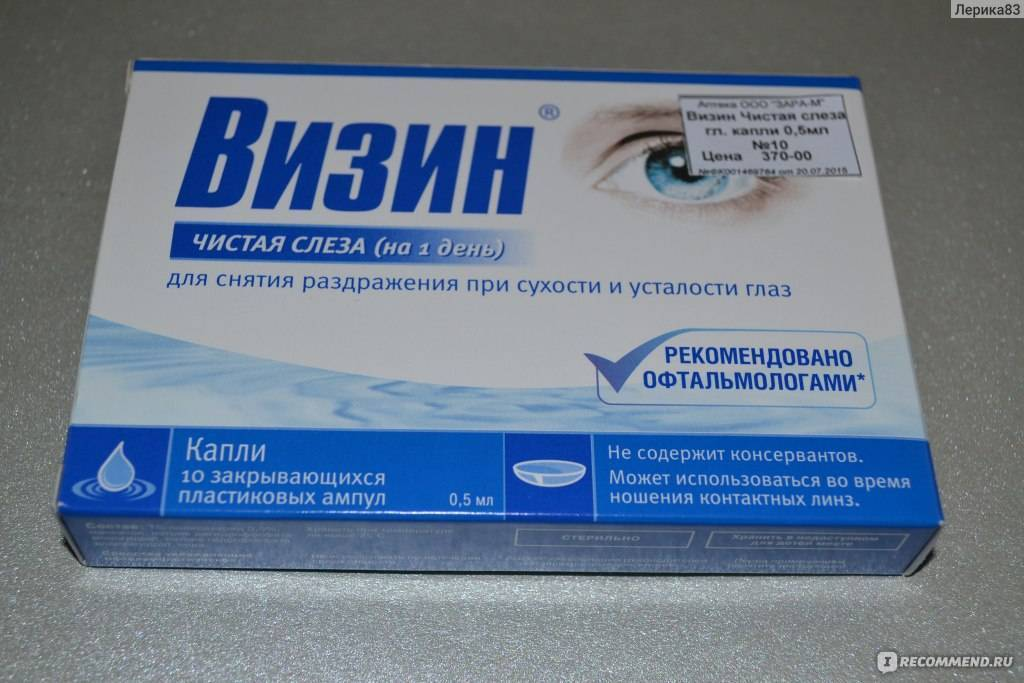 капли для глаз чистая слеза