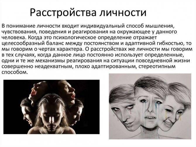 Органическое бредовое (шизофреноподобное) расстройство