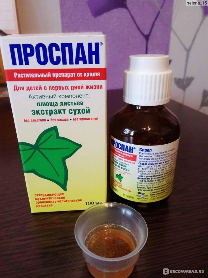 средство от кашля и от насморка
