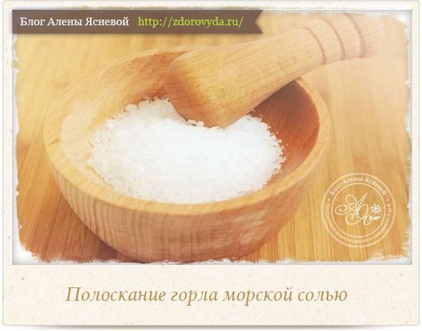 Полоскание горла солью