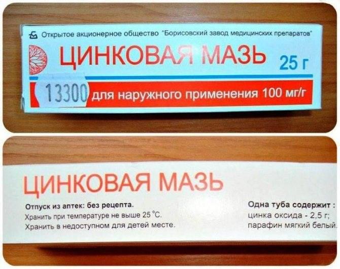 цинковая мазь от дерматита