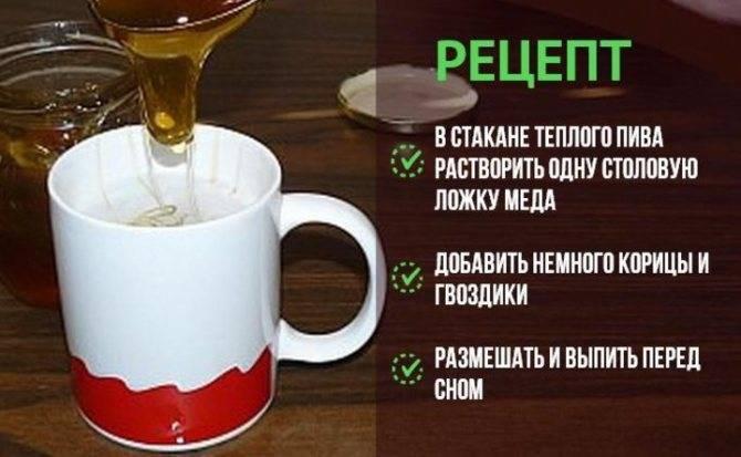 Лечение кашля пивом с медом