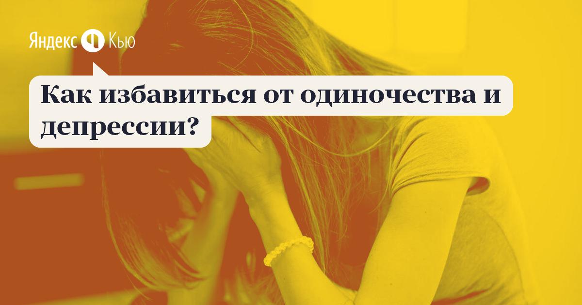как не впасть в депрессию от одиночества