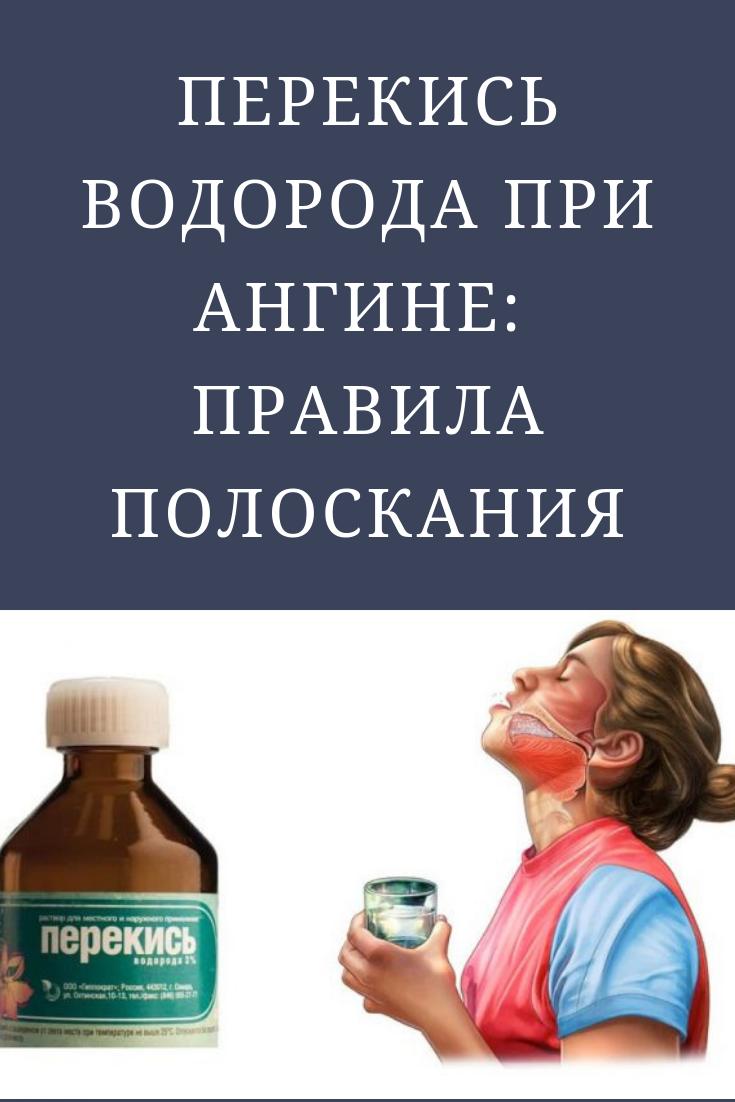 Чем эффективнее полоскать горло при ангине