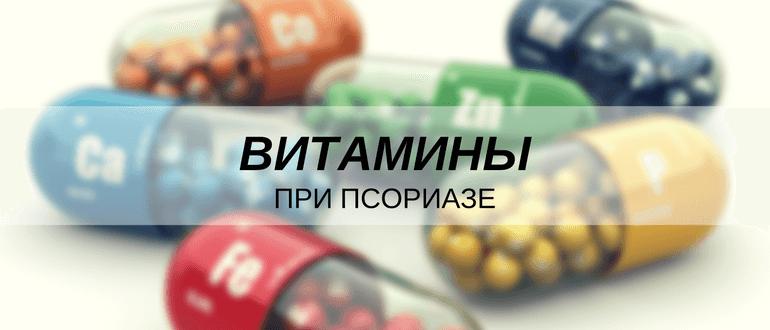 витамины при псориазе внутримышечно