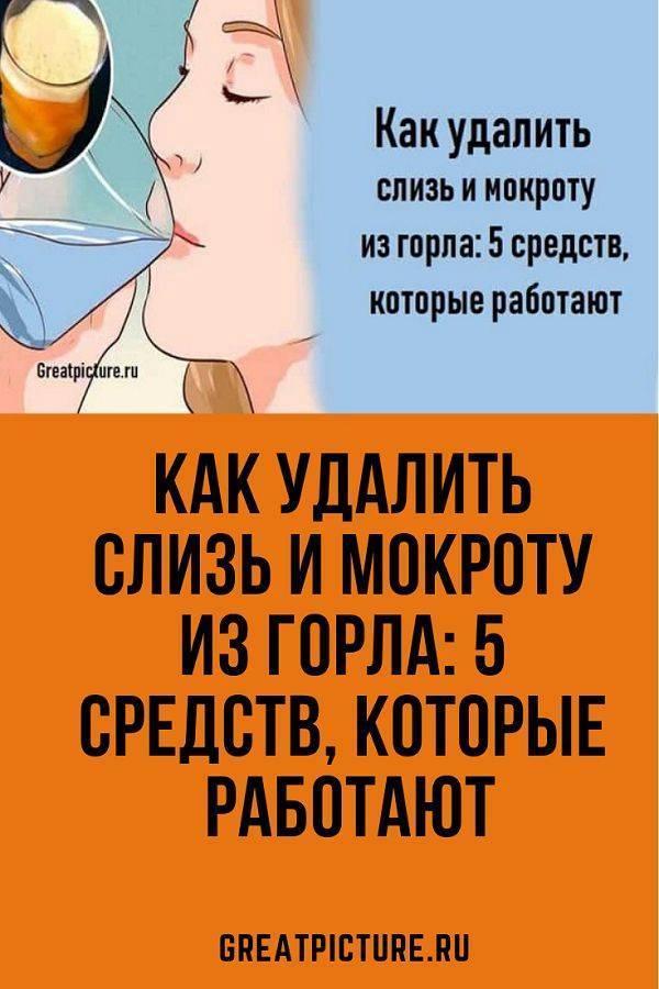 Как очистить горло от слизи: 13 шагов