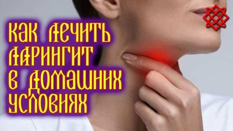 Как лечить потерю голоса при ларингите